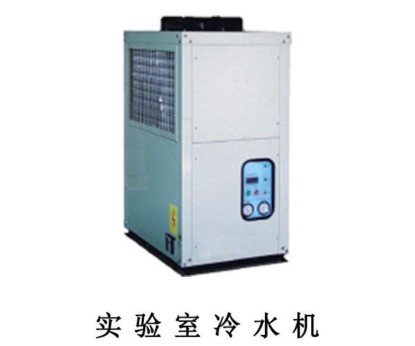 实验室专用冷水机组