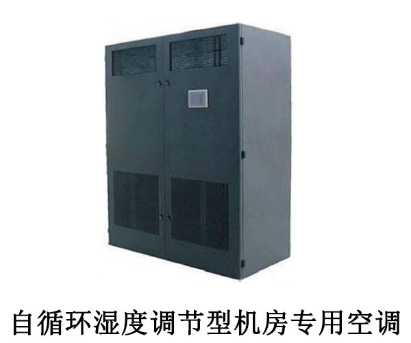自循环机房冷却设备