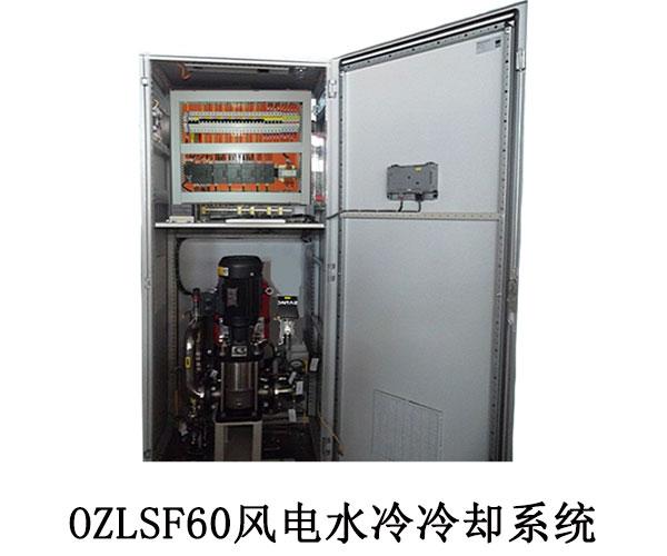 <b>OZLSF60风电水冷冷却天天直播网体育</b>