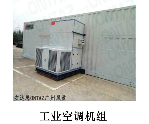 工业空调机组